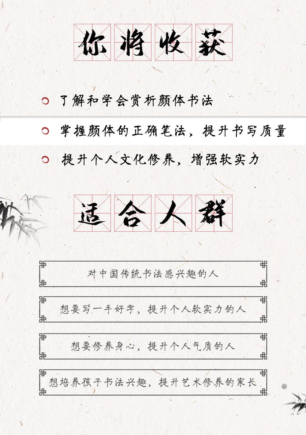蜂蜜浏览器_毛笔楷书(颜真卿)详情页_08