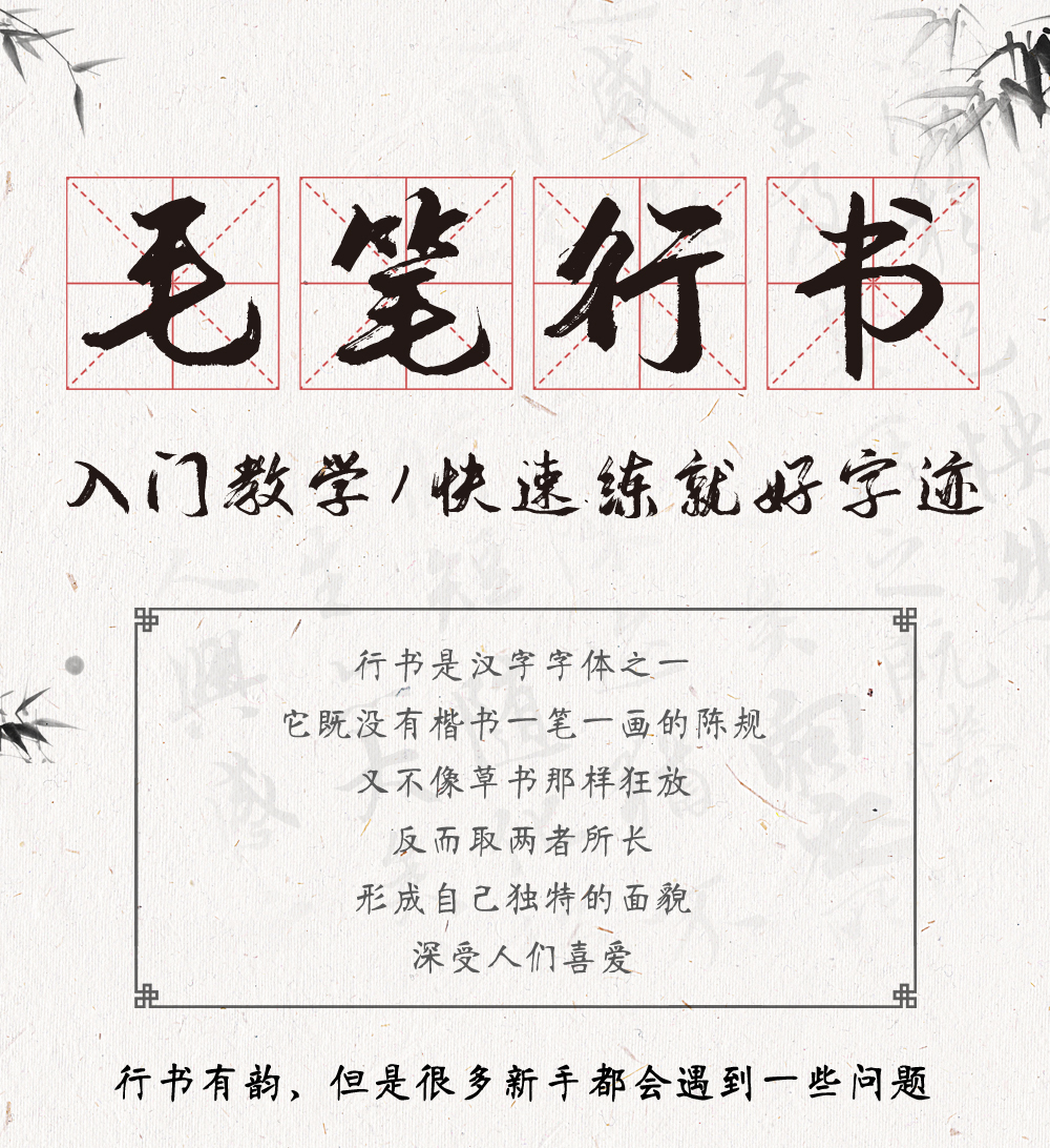 毛笔行书详情页(修改_01