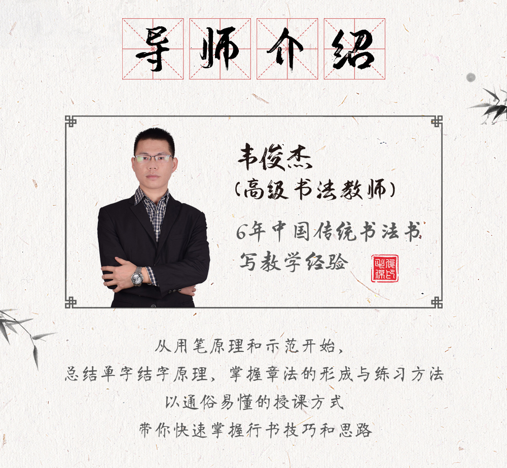毛笔行书详情页(修改_03
