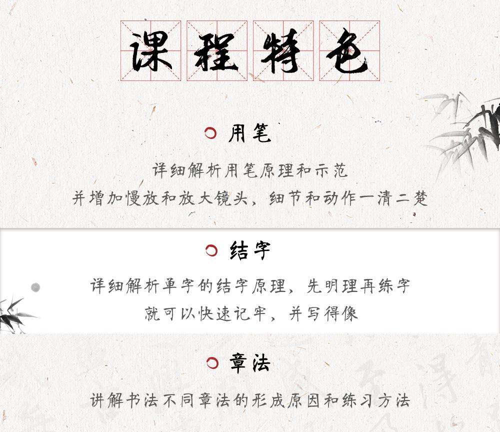 毛笔行书详情页(修改_04
