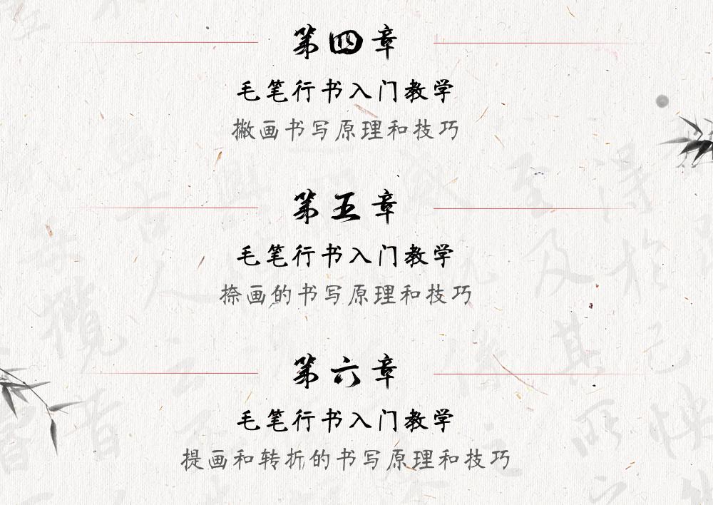 毛笔行书详情页(修改_06