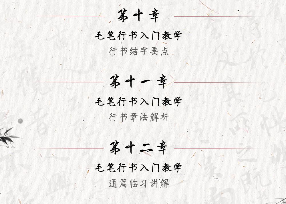 毛笔行书详情页(修改_08