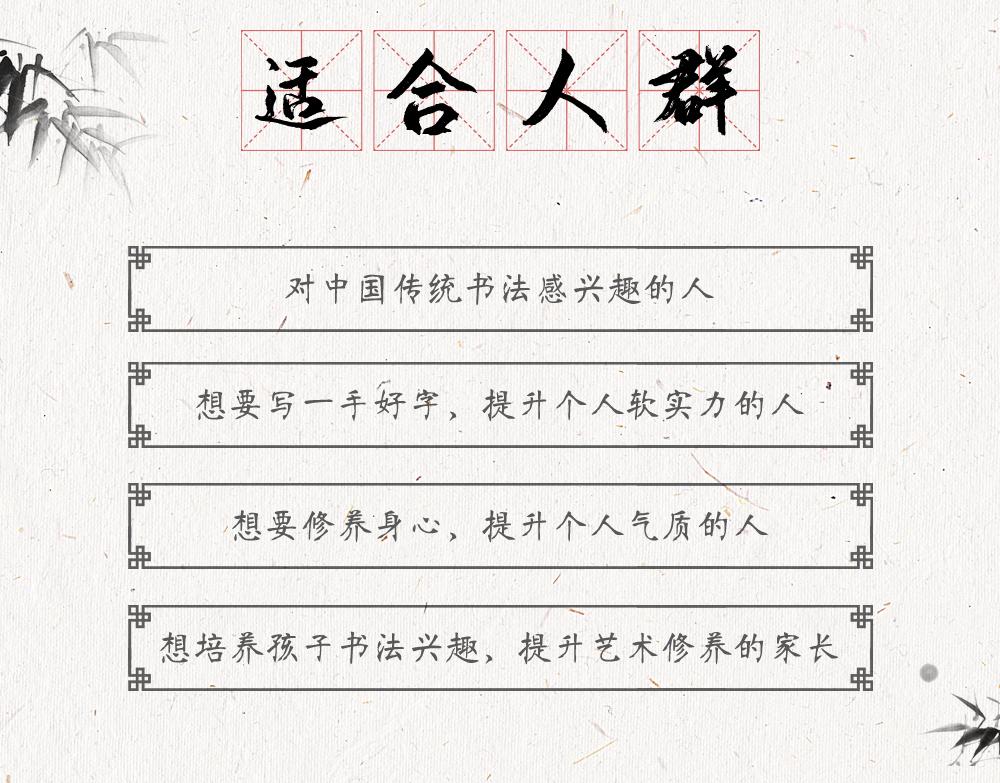 毛笔行书详情页(修改_10