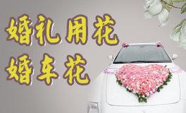 【婚礼用花课·婚车花】走向幸福的一路浪漫