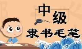 【隶书少儿毛笔·中级】从偏旁部首,提升字形