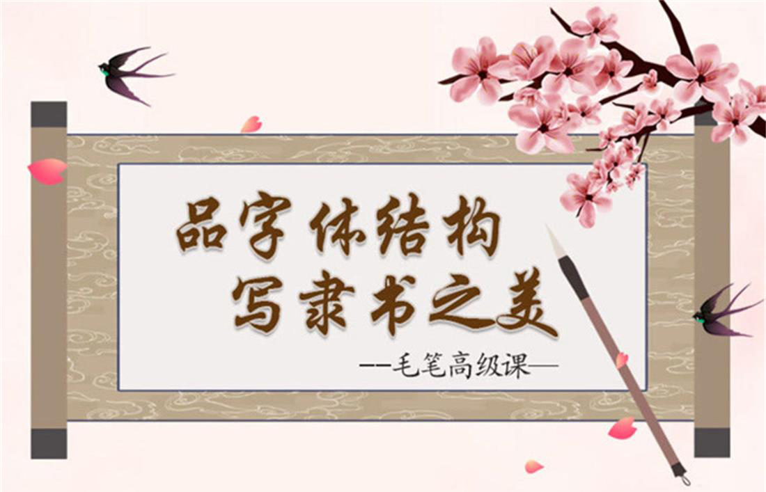 毛笔高_01