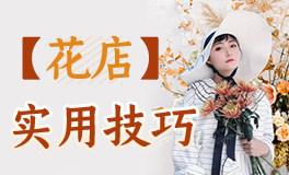 【花店实用技巧】插花/花束必备,入门专业技巧