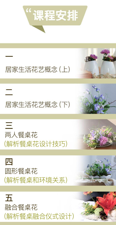 王子木居家花艺_05