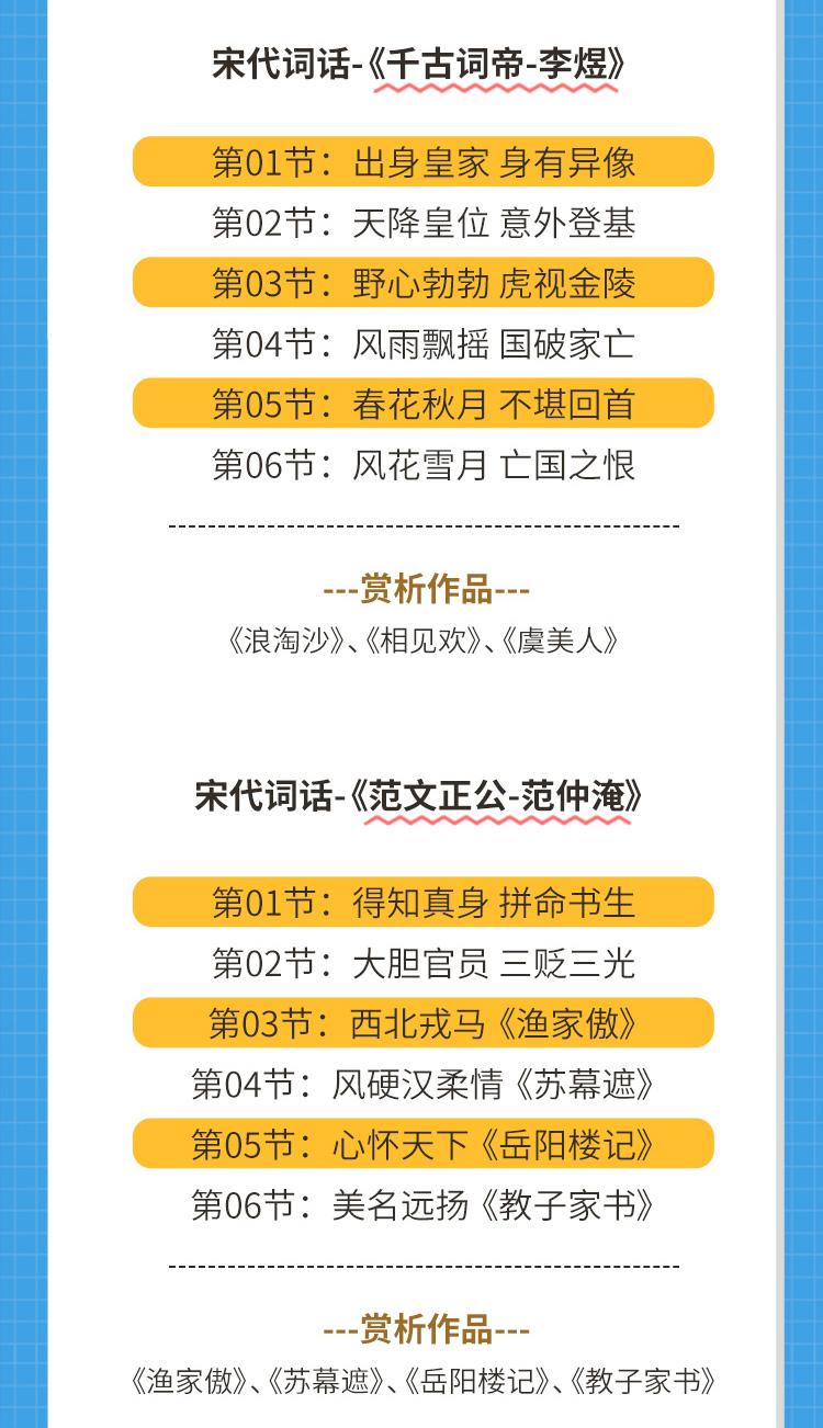 文学江湖-详情页_09