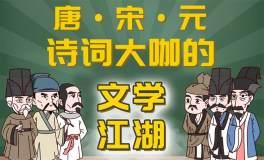 114节课走进【唐·宋·元】诗词大咖的文学江湖