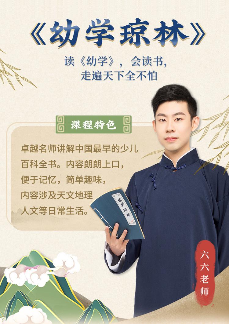 幼学琼林优化(1)_01