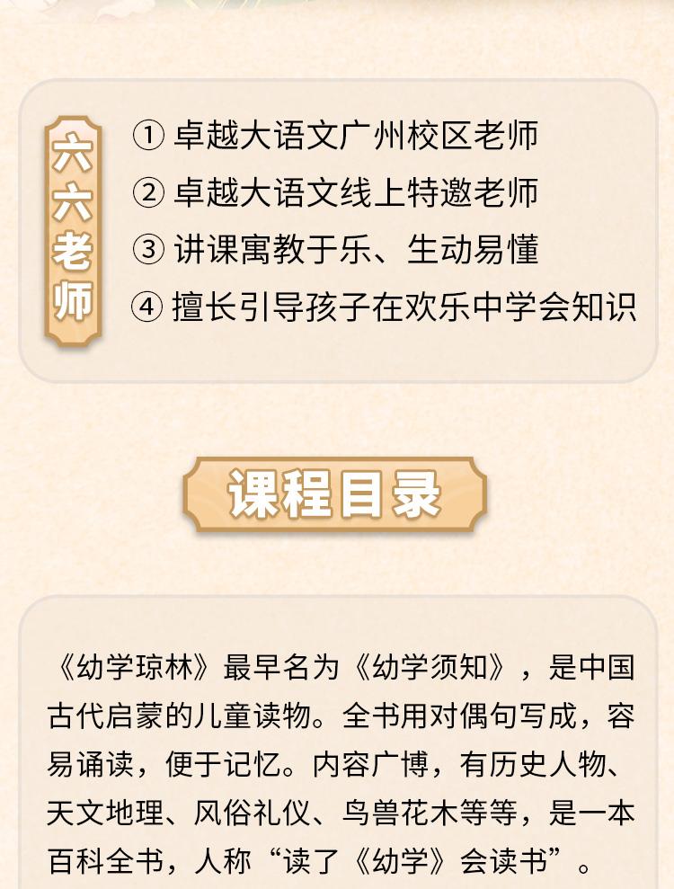 幼学琼林优化(1)_02