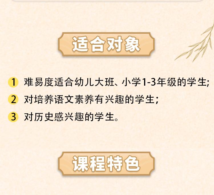 幼学琼林优化(1)_04