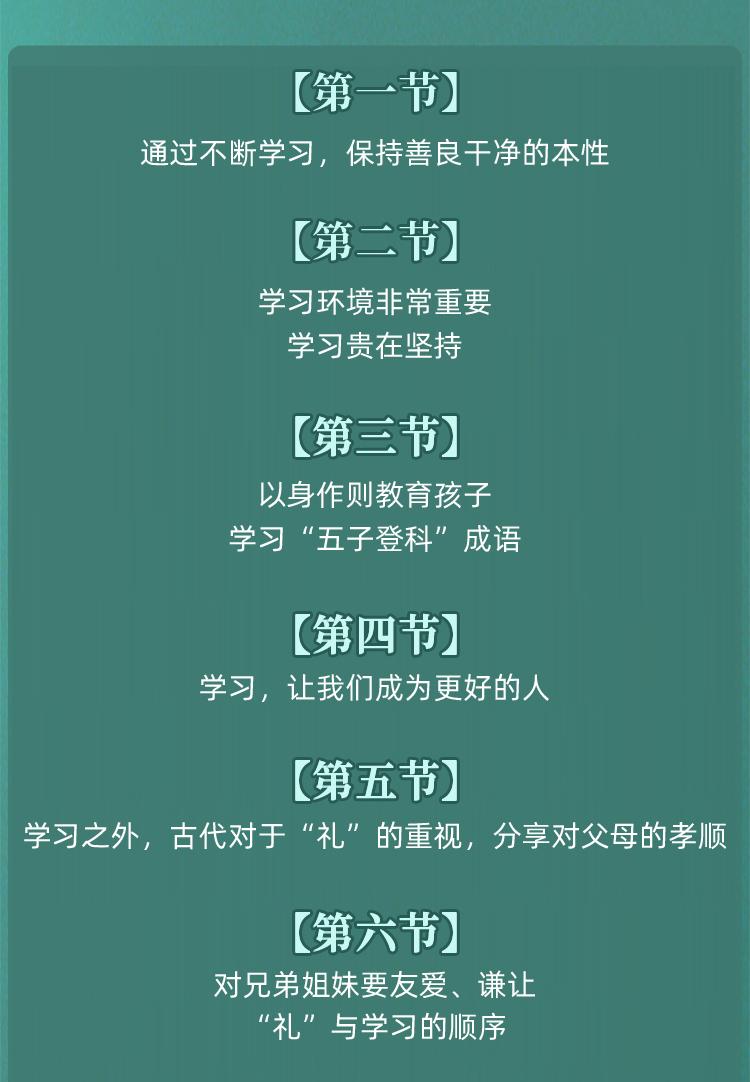 三字经详细页-修改_03
