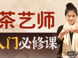 『茶艺精品课』茶艺师入门必修课