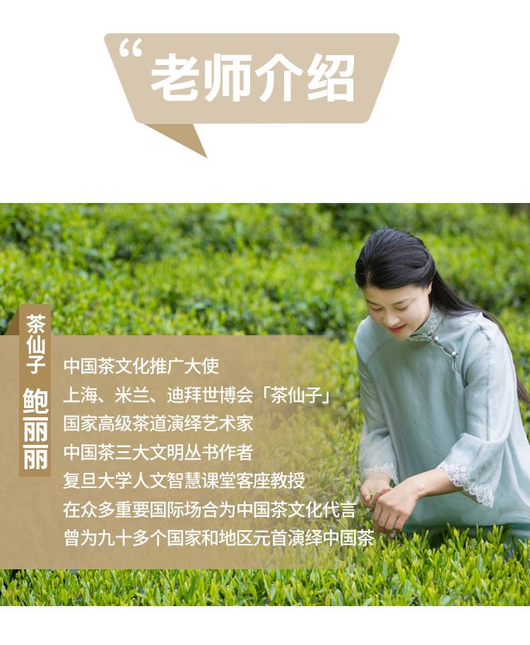 茶仙子音频_04