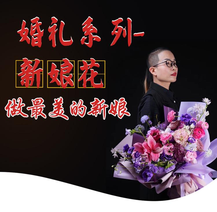 新娘花-_01