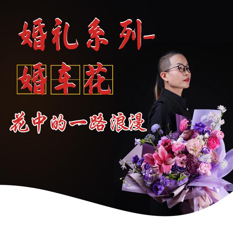 婚车花-_01