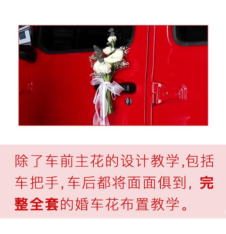 婚车花-_07