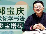 郭宝庆独家书法课,详解颜楷经典《多宝塔碑》