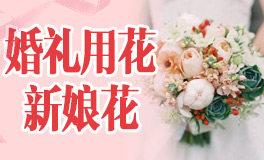 【婚礼用花课·新娘花】打造新娘高光时刻
