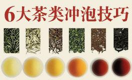 中国六大茶类冲泡技巧,再没有你不会泡的茶