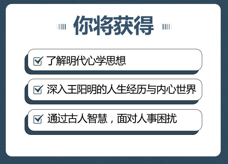 王阳明_10