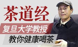 『茶道与养生』复旦大学教授讲述茶道的秘密