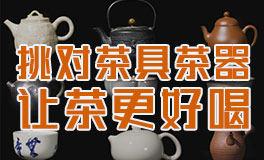 『茶器鉴选』挑选·使用·保养你的茶具