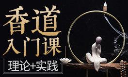 『中华香道入门』轻松走入香道世界