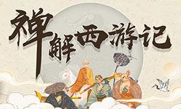 【禅解西游】读西游记故事,解人生大智慧
