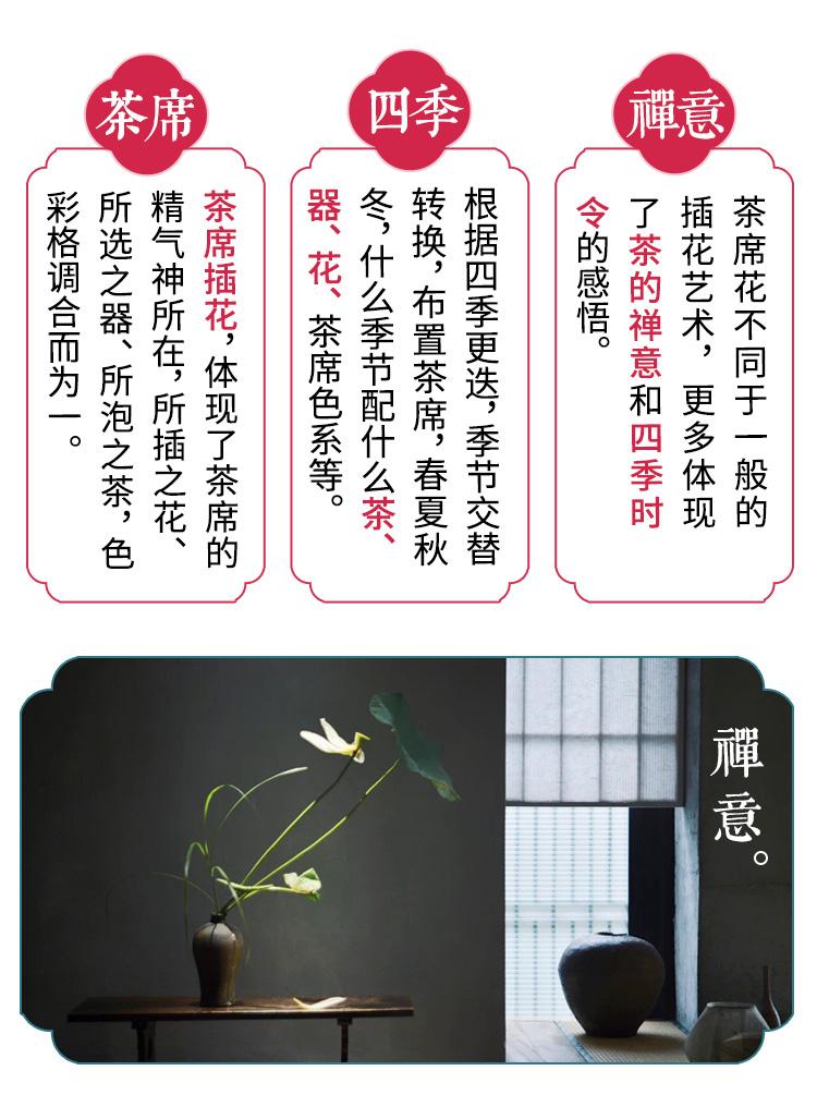 四季茶席插花_02