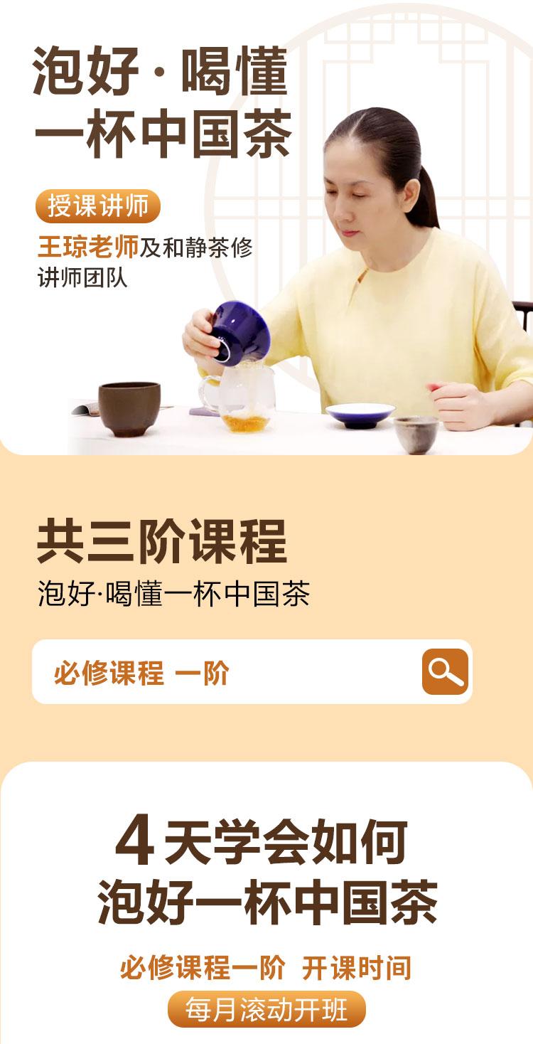 茶修_01
