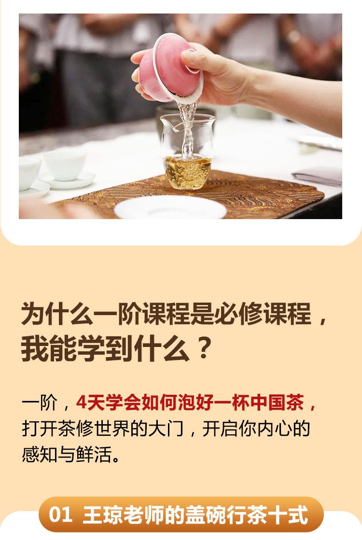 茶修_02