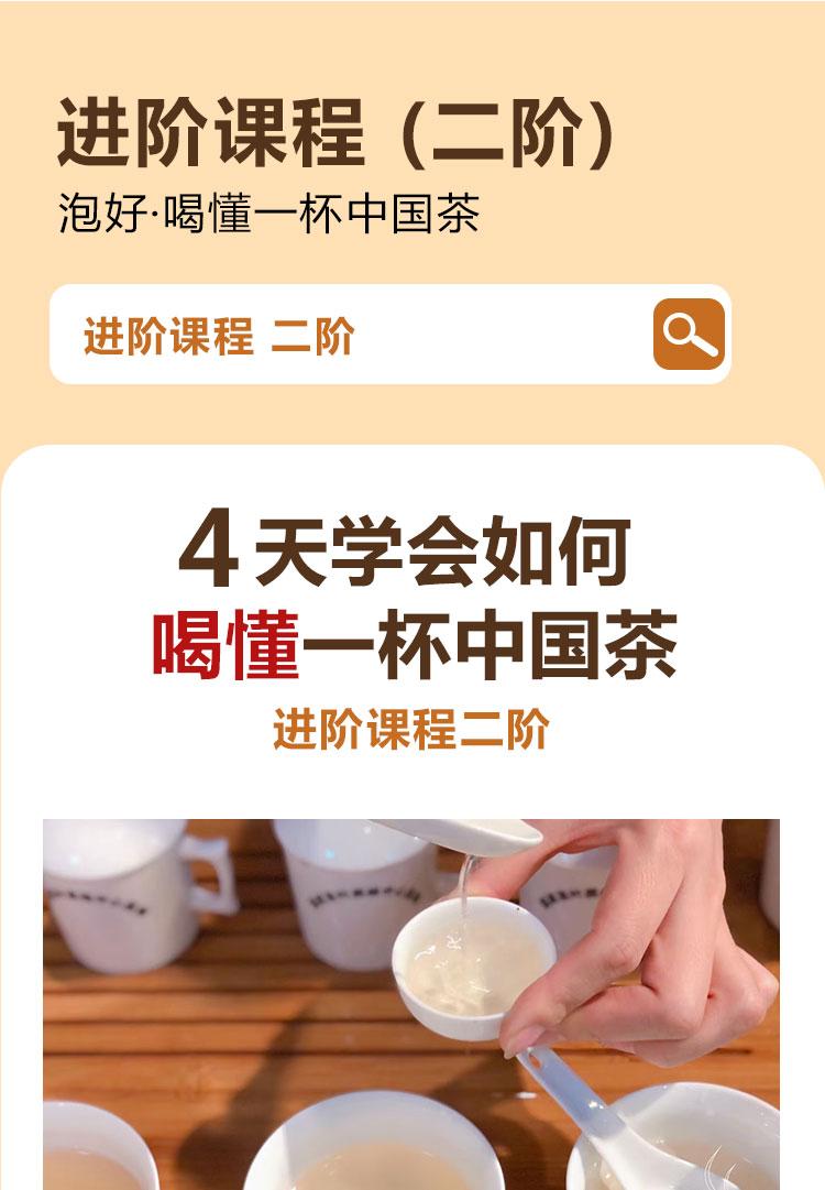 茶修_13