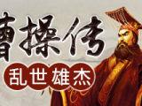 【能臣与奸雄】解读曹操,乱世雄杰的一生