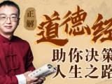 【马东&陈数力荐音频课】《道德经》100堂智慧正解,开启人生睿智未来