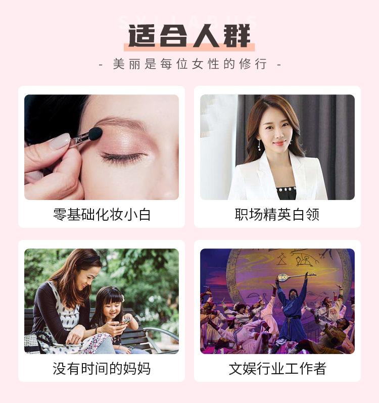 密思乔-化妆术详情页_09