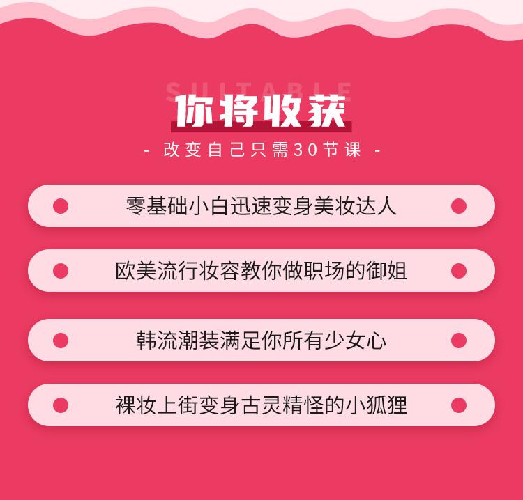密思乔-化妆术详情页_10