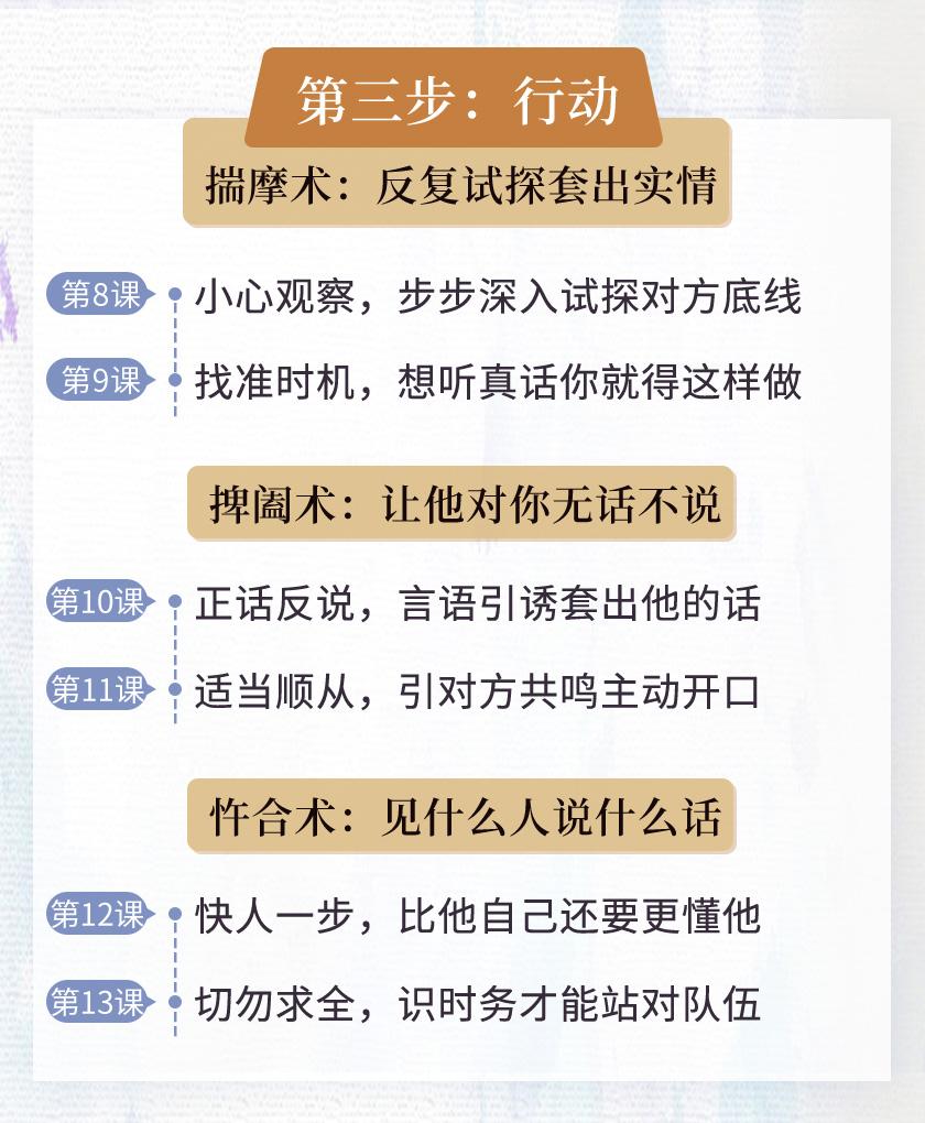 鬼谷子详情页_09