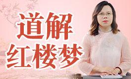 【道解红楼梦·音频课】读红楼就是读人生,20堂女性独立成长秘笈