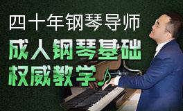 【杨弋夫·钢琴课堂】成人基础教程(第一册)