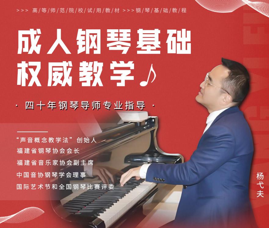 钢琴基础一_01