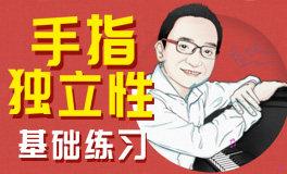 """【杨弋夫·钢琴入门】""""声音概念""""手指独立性基础训练"""