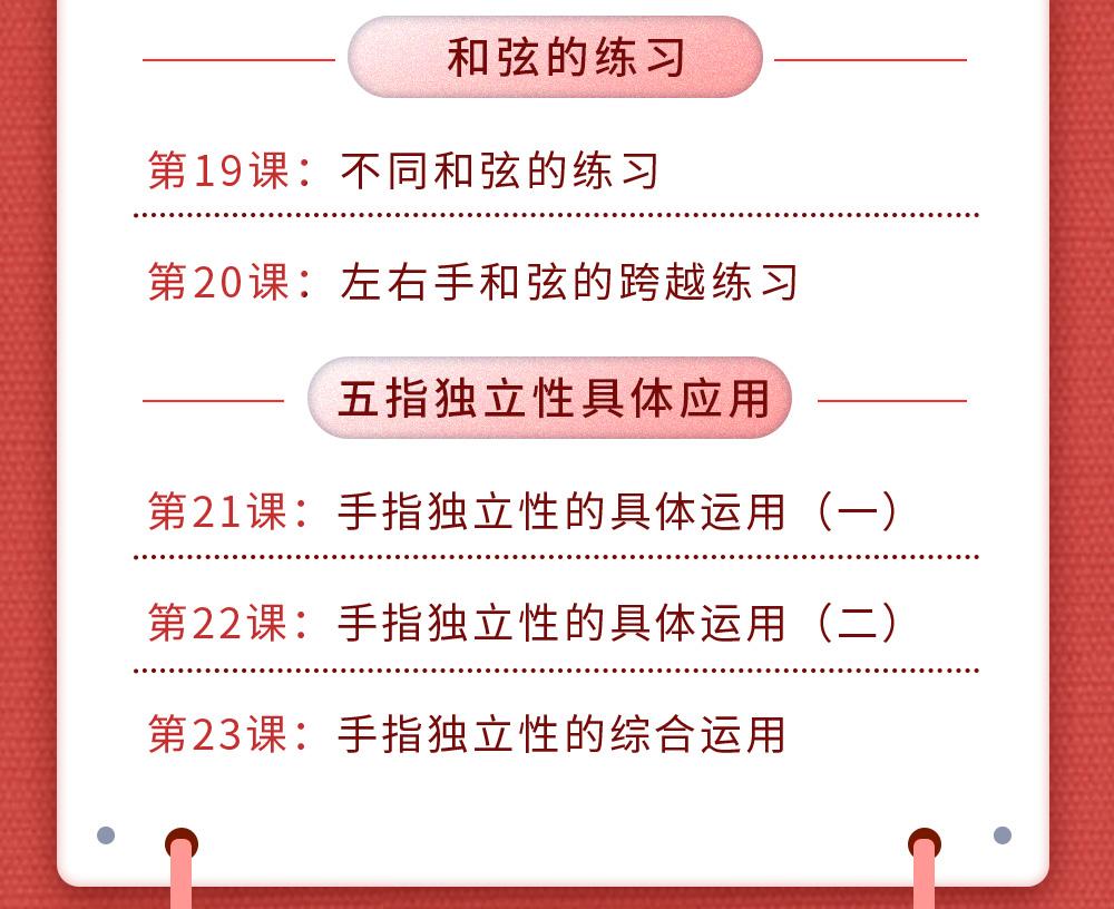 详情页(红)_11