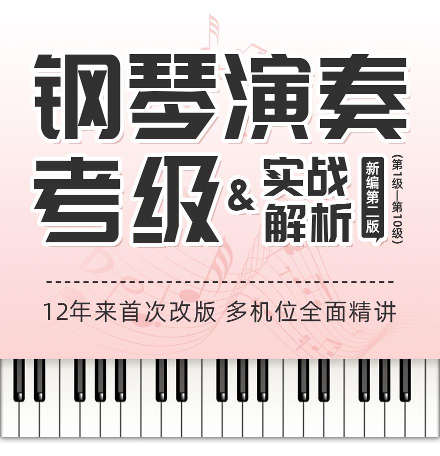 201113-全国音协考级(新编第二版)-详情页(880)_01