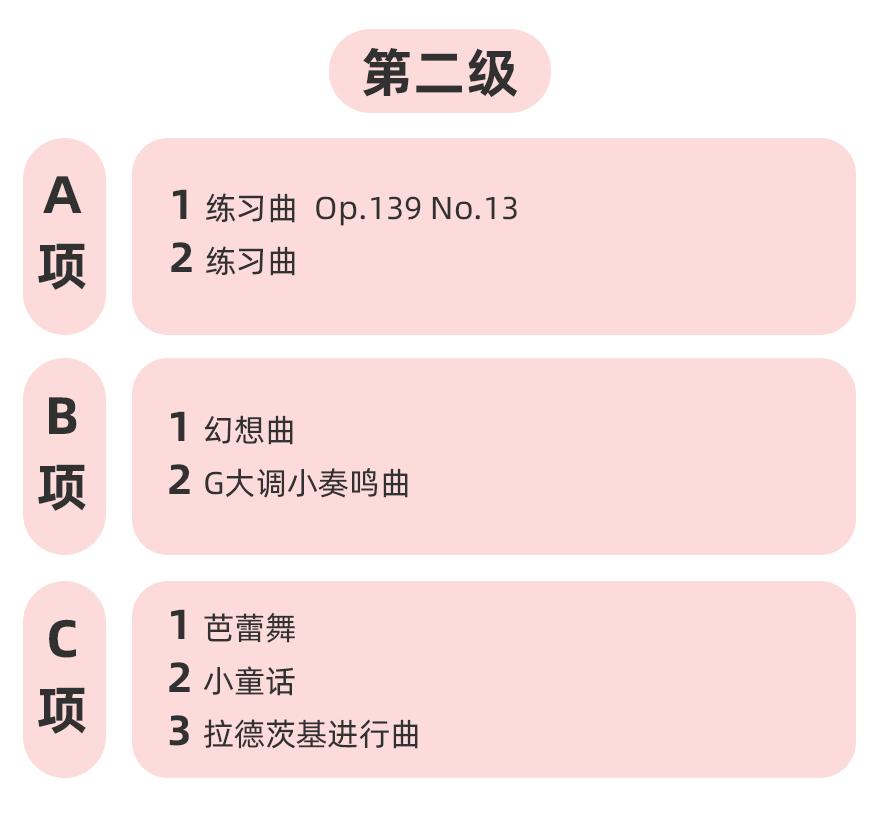 201113-全国音协考级(新编第二版)-详情页(880)_12
