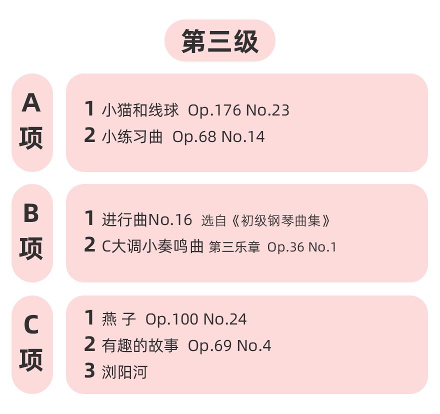 201113-全国音协考级(新编第二版)-详情页(880)_13