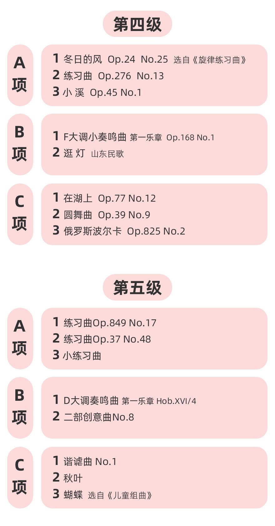 201113-全国音协考级(新编第二版)-详情页(880)_14