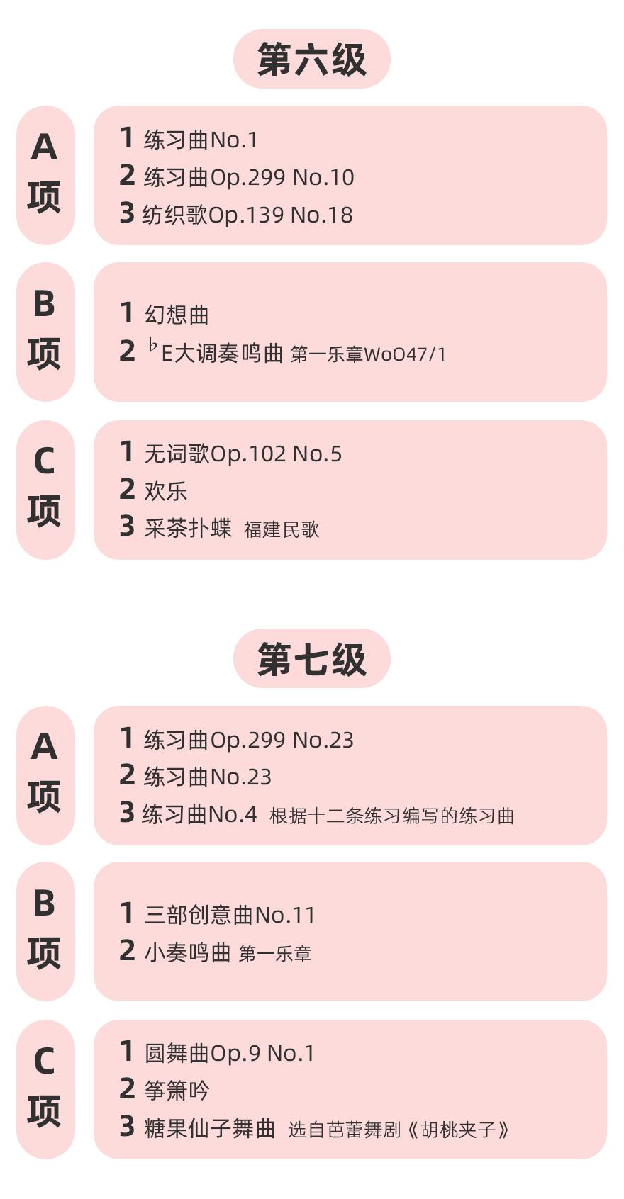 201113-全国音协考级(新编第二版)-详情页(880)_15